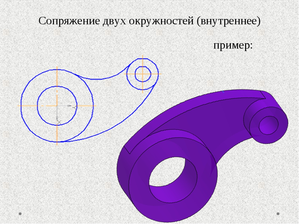 Сопряжение двух окружностей (внутреннее) пример: