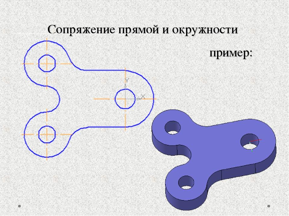 Сопряжение прямой и окружности пример: