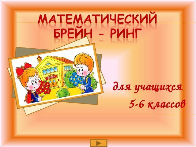 для учащихся 5-6 классов