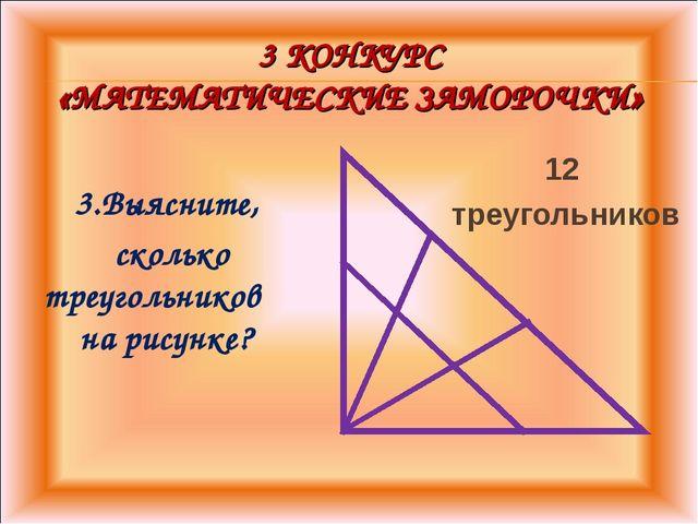 3 КОНКУРС «МАТЕМАТИЧЕСКИЕ ЗАМОРОЧКИ» 3.Выясните, сколько треугольников на рис...