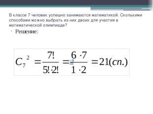 В классе 7 человек успешно занимаются математикой. Сколькими способами можно