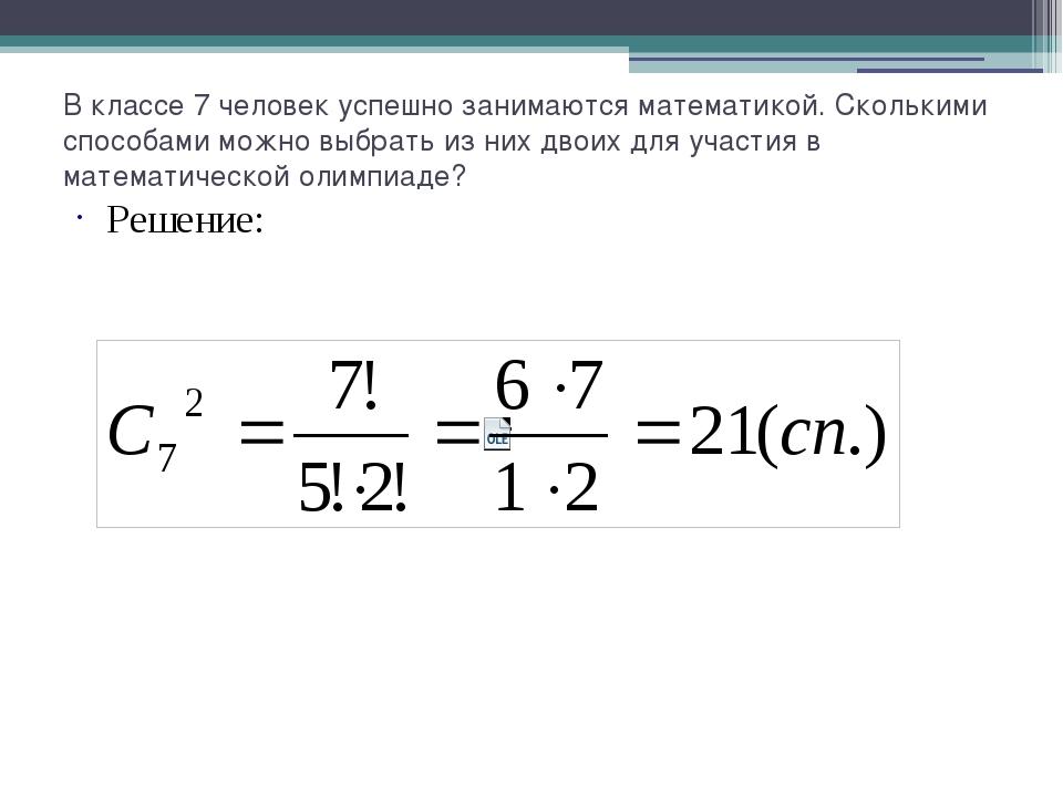 В классе 7 человек успешно занимаются математикой. Сколькими способами можно...