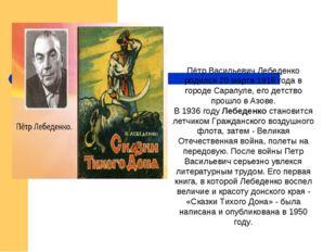 Пётр Васильевич Лебеденко родился 20 марта 1916 года в городе Сарапуле, его д
