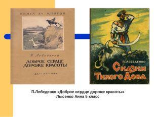П.Лебеденко «Доброе сердце дороже красоты» Лысенко Анна 5 класс