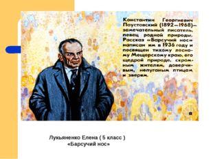 Лукьяненко Елена ( 5 класс ) «Барсучий нос»