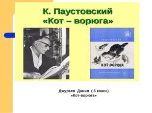 Джураев Данил ( 6 класс) «Кот-ворюга»