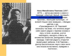 Нина Михайловна Павлова (1897-1973) — автор рассказов и сказок о природе: «Же