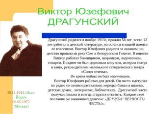 Драгунский родился в ноябре 1913г, прожил 58 лет, всего 12 лет работал в дет
