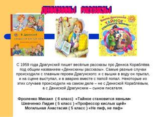 С 1959 года Драгунский пишет весёлые рассказы про Дениса Кораблёва под общим