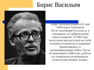 Борис Васильев Борис Васильев родился 21 мая 1924 года в Смоленске После окон