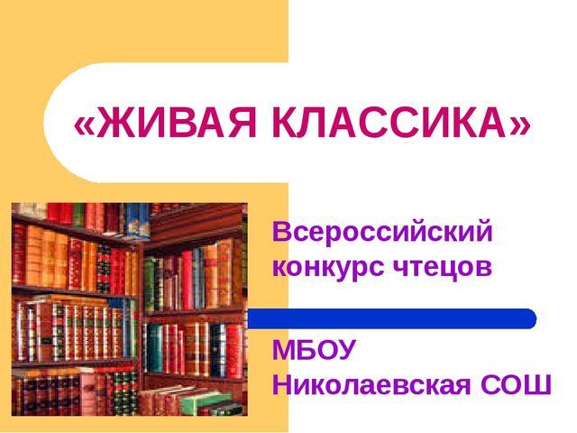 «ЖИВАЯ КЛАССИКА» Всероссийский конкурс чтецов МБОУ Николаевская СОШ