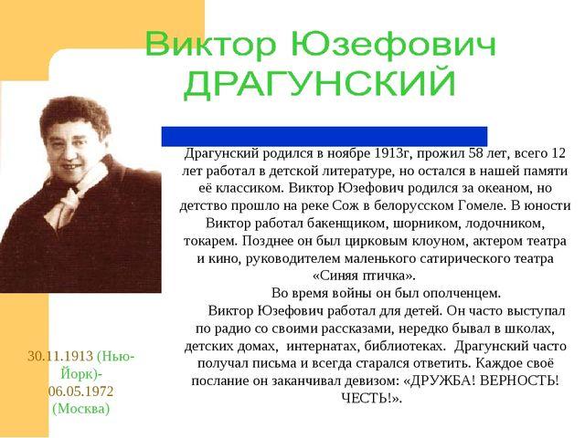 Драгунский родился в ноябре 1913г, прожил 58 лет, всего 12 лет работал в дет...