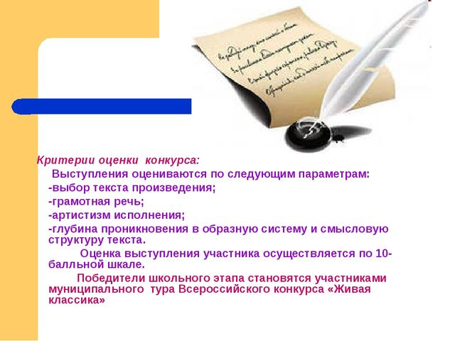 Критерии оценки конкурса:  Выступления оцениваются по следующим параметрам:...
