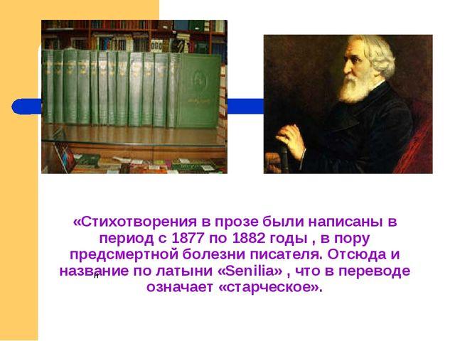 «Стихотворения в прозе были написаны в период с 1877 по 1882 годы , в пору пр...