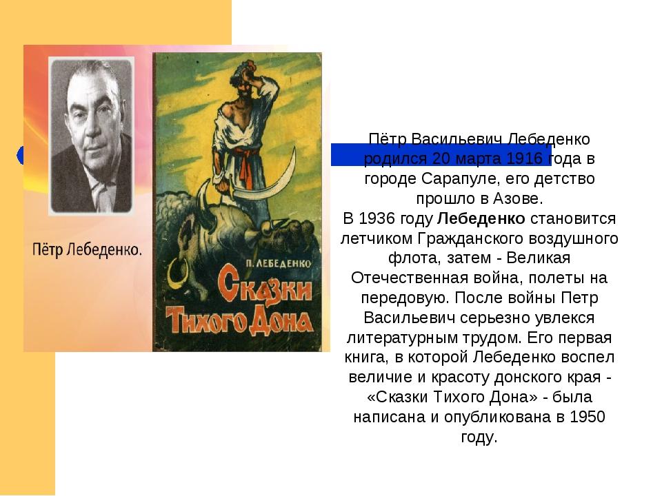 Пётр Васильевич Лебеденко родился 20 марта 1916 года в городе Сарапуле, его д...