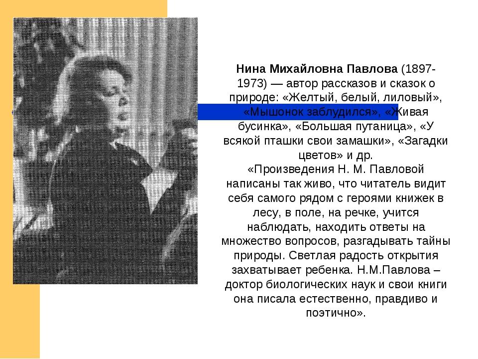 Нина Михайловна Павлова (1897-1973) — автор рассказов и сказок о природе: «Же...