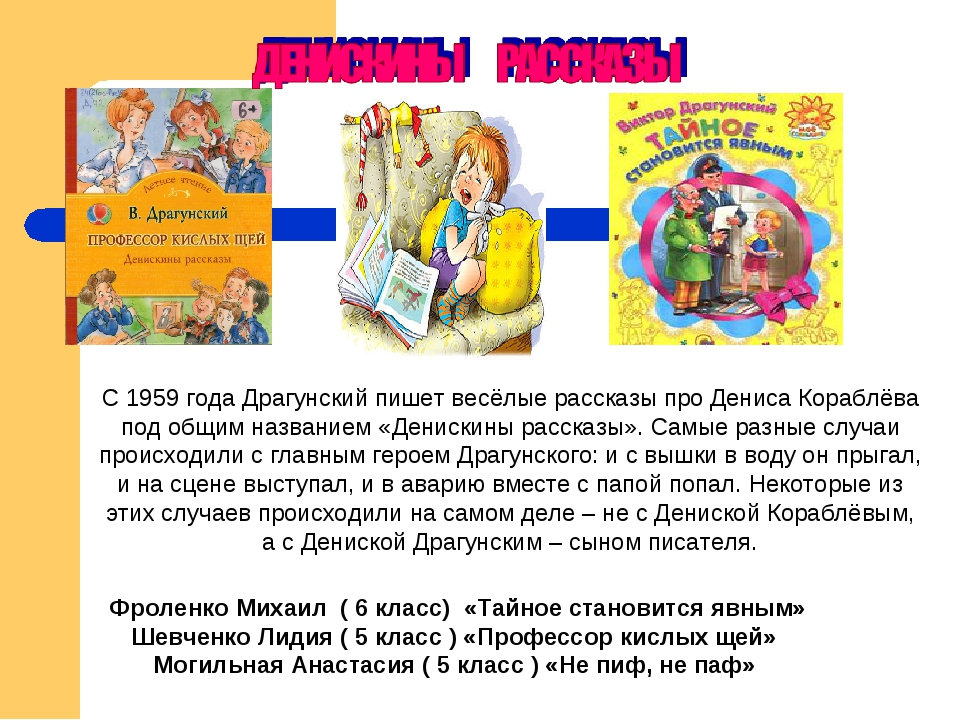 С 1959 года Драгунский пишет весёлые рассказы про Дениса Кораблёва под общим...