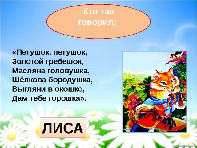 Кто так говорил: «Петушок, петушок, Золотой гребешок, Масляна головушка, Шёлк...