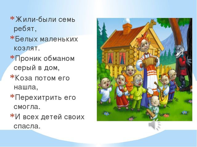 Жили-были семь ребят, Белых маленьких козлят. Проник обманом серый в дом, Коз...