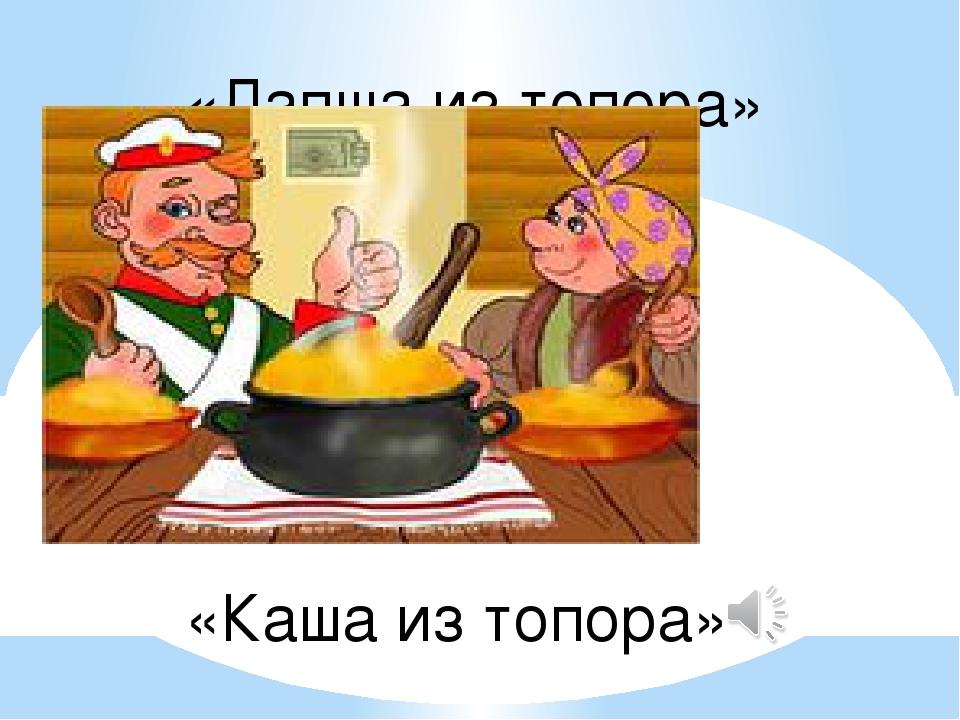 «Лапша из топора» «Каша из топора»
