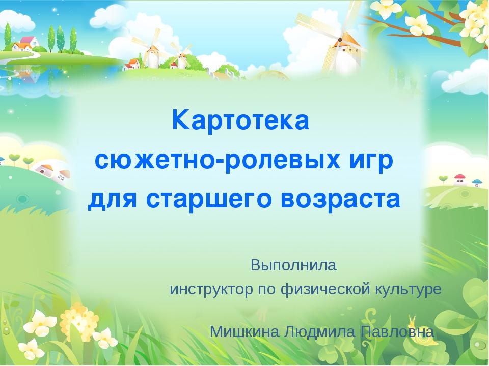 Картотека сюжетно-ролевых игр для старшего возраста Выполнила инструктор...