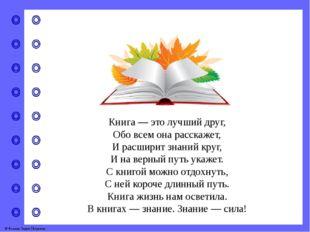 Книга — это лучший друг, Обо всем она расскажет, И расширит знаний круг, И на