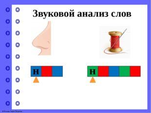 Звуковой анализ слов н н © Фокина Лидия Петровна