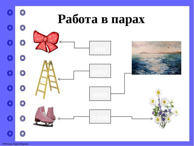 Работа в парах он она оно они © Фокина Лидия Петровна