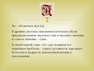 Аз – обозначала звук [а]. В древних системах письменности буквам азбуки прида