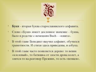 Буки - вторая буква старославянского алфавита. Слово «Буки» имеет дословное з