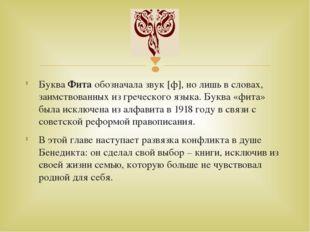 Буква Фита обозначала звук [ф], но лишь в словах, заимствованных из греческог