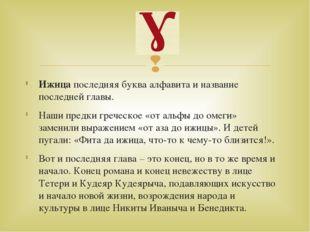Ижица последняя буква алфавита и название последней главы. Наши предки гречес