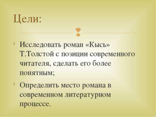 Исследовать роман «Кысь» Т.Толстой с позиции современного читателя, сделать е