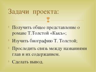 Получить общее представление о романе Т.Толстой «Кысь»; Изучить биографию Т.