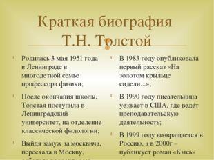 Краткая биография Т.Н. Толстой Родилась 3 мая 1951 года в Ленинграде в многод