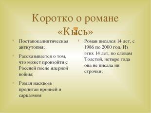 Коротко о романе «Кысь» Постапокалиптическая антиутопия; Рассказывается о том