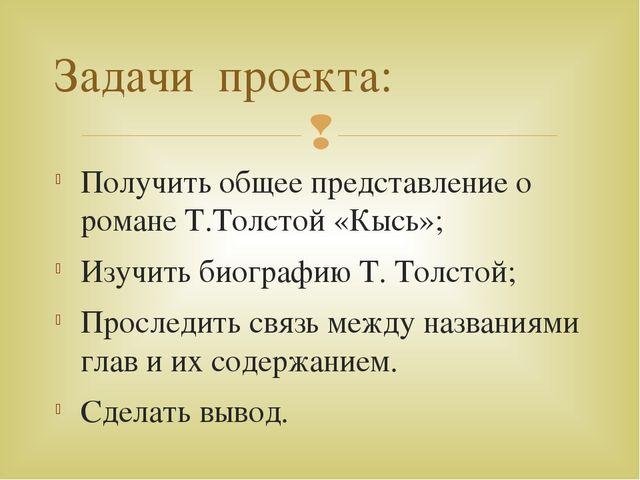 Получить общее представление о романе Т.Толстой «Кысь»; Изучить биографию Т....