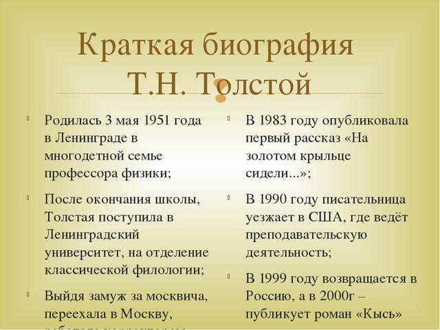 Краткая биография Т.Н. Толстой Родилась 3 мая 1951 года в Ленинграде в многод...