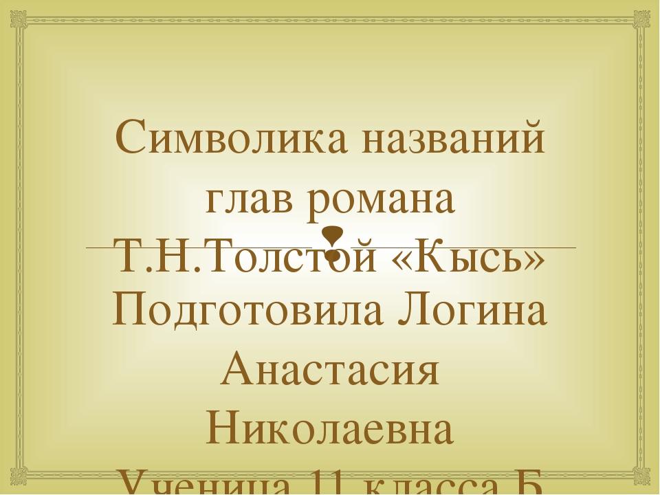 Символика названий глав романа Т.Н.Толстой «Кысь» Подготовила Логина Анастаси...