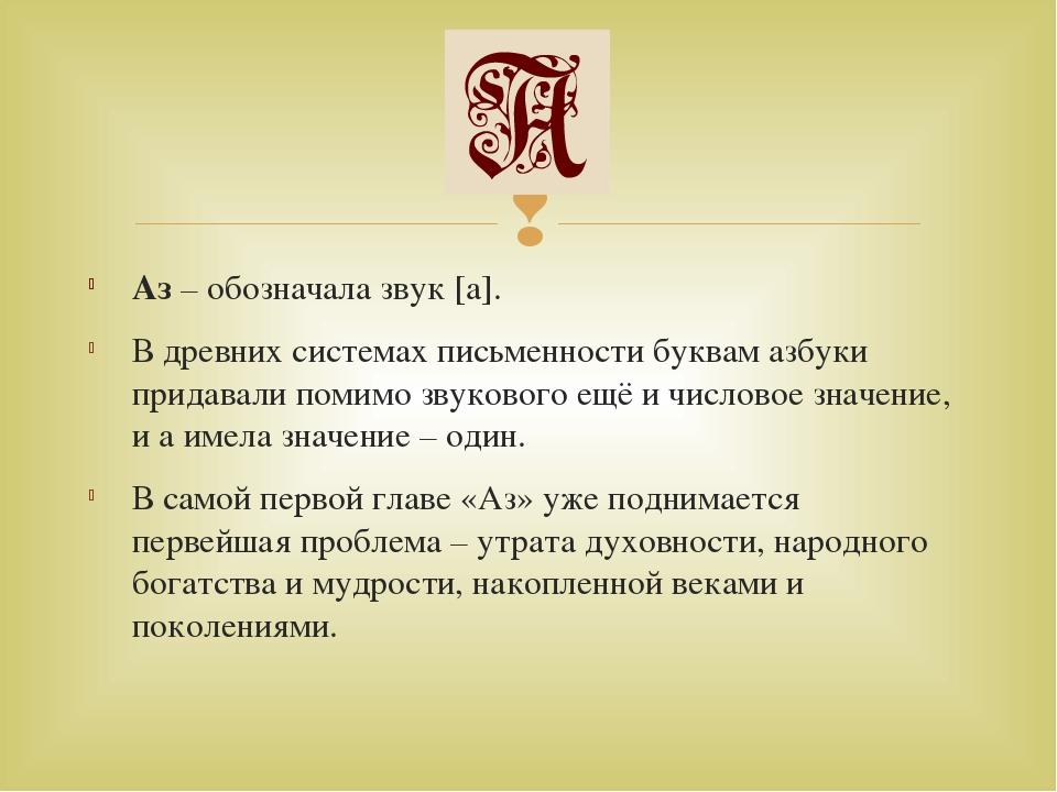 Аз – обозначала звук [а]. В древних системах письменности буквам азбуки прида...