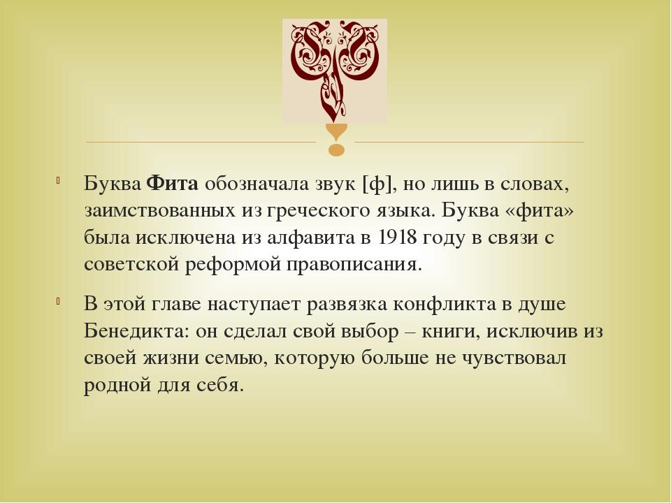 Буква Фита обозначала звук [ф], но лишь в словах, заимствованных из греческог...