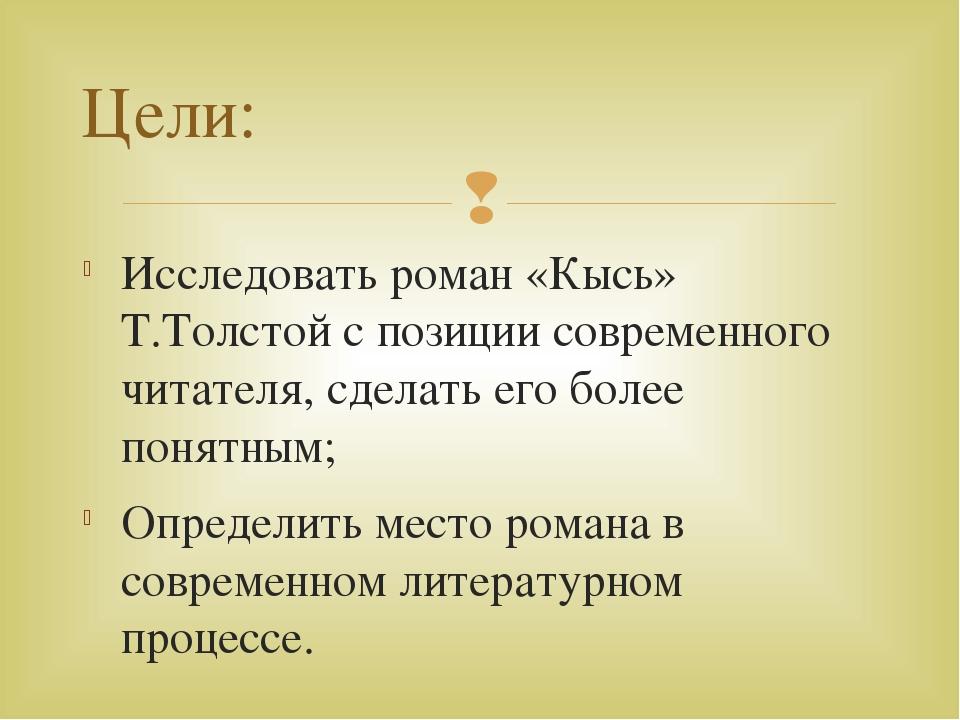 Исследовать роман «Кысь» Т.Толстой с позиции современного читателя, сделать е...