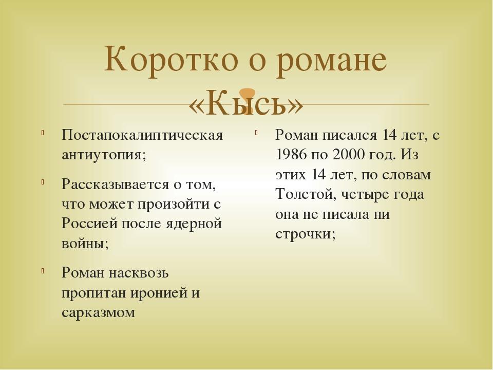 Коротко о романе «Кысь» Постапокалиптическая антиутопия; Рассказывается о том...