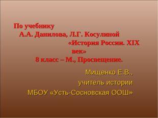 По учебнику А.А. Данилова, Л.Г. Косулиной «История России. XIX век» 8 класс –