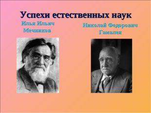 Успехи естественных наук Илья Ильич Мечников Николай Федорович Гамалея