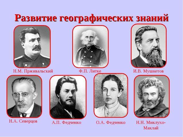 Развитие географических знаний Н.М. Прживальский Ф.П. Литке И.В. Мушкетов Н....