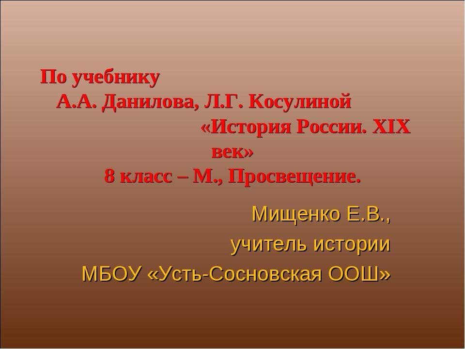 По учебнику А.А. Данилова, Л.Г. Косулиной «История России. XIX век» 8 класс –...