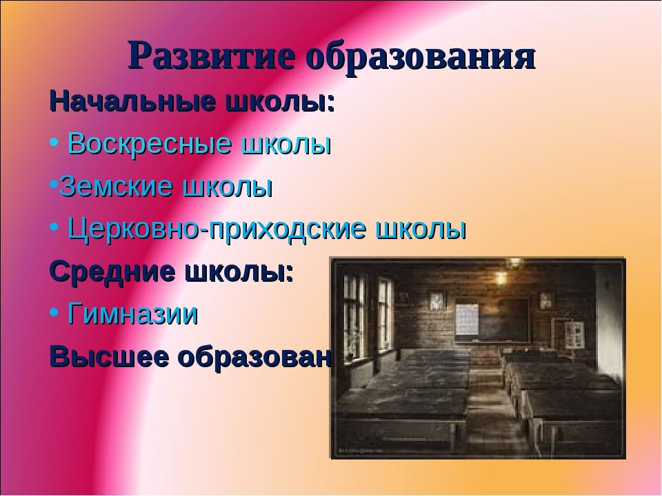 Развитие образования Начальные школы: Воскресные школы Земские школы Церковно...
