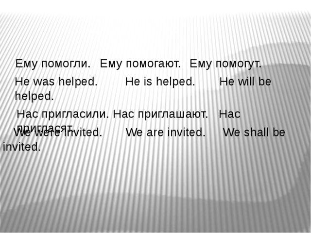 Ему помогли. Ему помогают. Ему помогут. He was helped. He is helped. He wil...