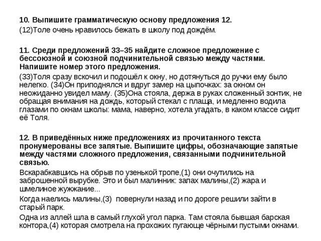 10. Выпишите грамматическую основу предложения 12. (12)Толе очень нравилось б...